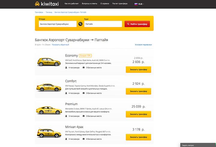 выбираем класс автомобиля и параметры в киви такси