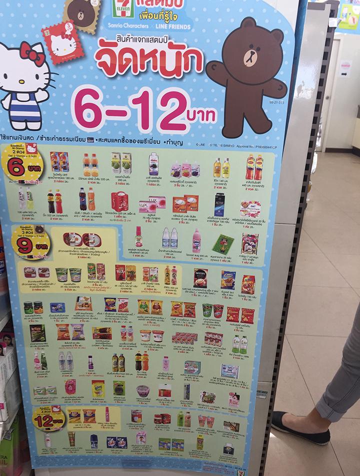витрина товаров за которых можно получить больше наклеек