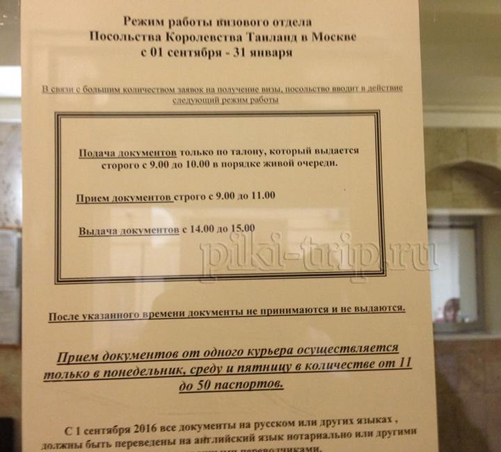 часы подачи на визу и получения визы в москве