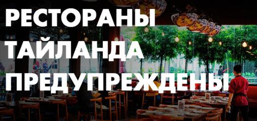 Рестораны должны четко указывать плата за обслуживание