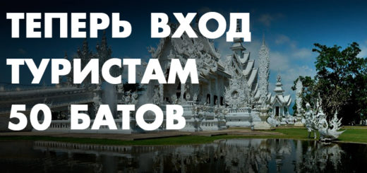 плата за вход в храм будет установлен на уровне 50 батов