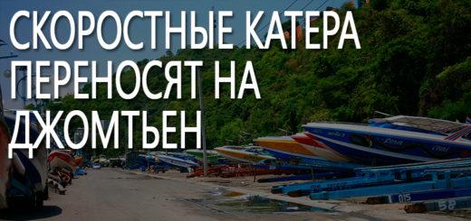 Скоростные катера переносят с пирса Бали Хай на Джомтьен
