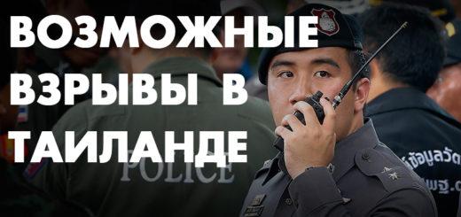 Таиланд предупредили о готовящихся взрывах