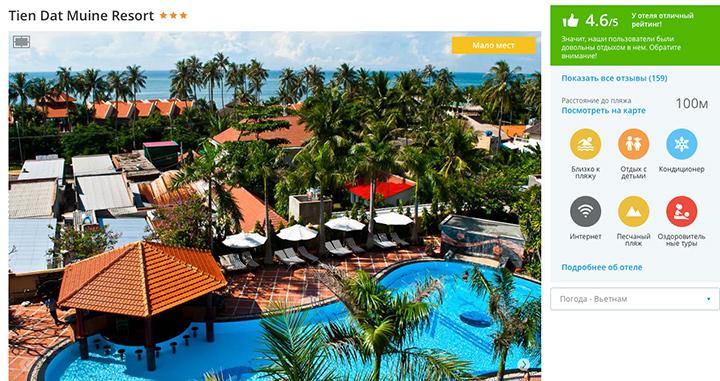 Прекрасный отель во Вьетнаме Фантьет для встречи нового года