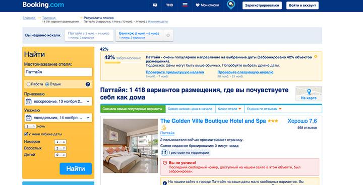 Система онлайн бронирования Booking com