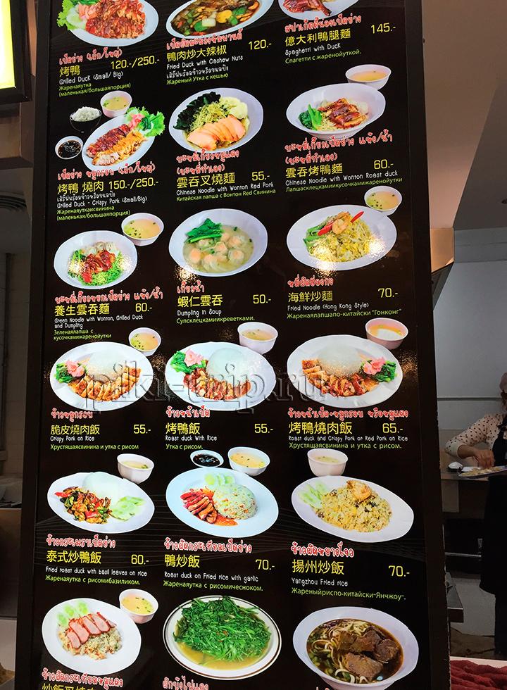 еще меню кафе утки по пекински