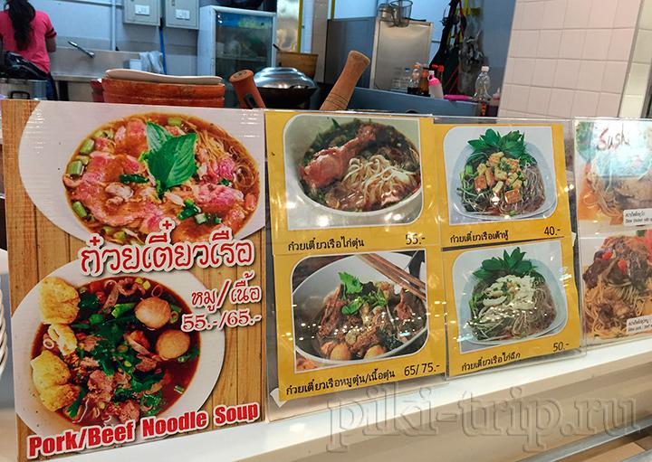 меню и цены на тайские блюда