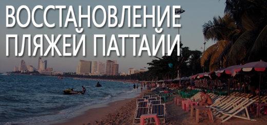 Восстановление пляжей Паттайи