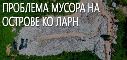 Проблема мусора на острове Ко Лан