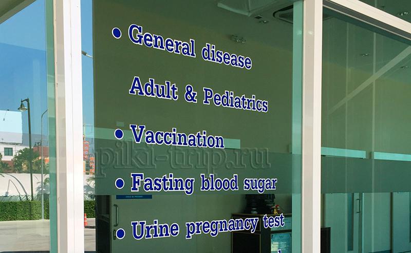 список процедур, которые делают в госпитале