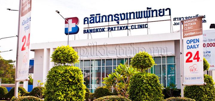 Туристическая страховка от ВТБ и Бангкок клиник Паттайя