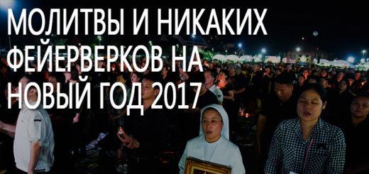 Молитвы и никаких фейерверков на Новый год 2017
