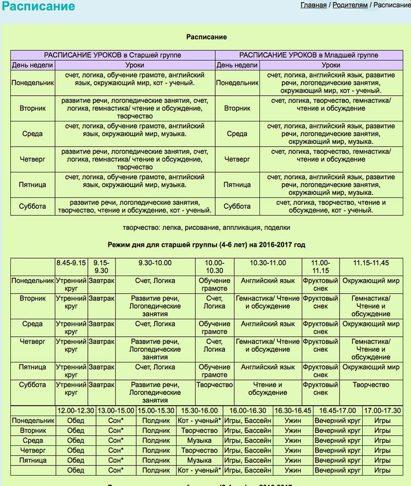 расписание занятий в детском саду