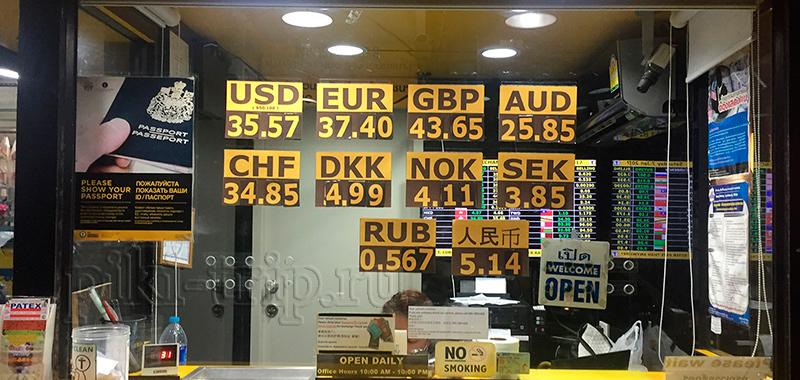 курс бата к рублю сегодня 2017 в Паттайе