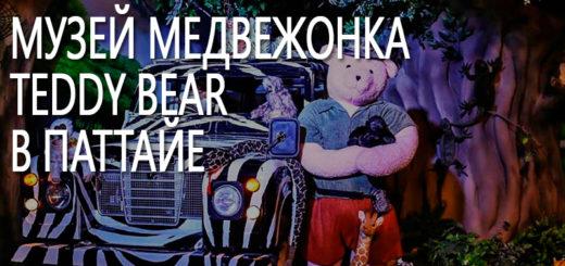 Музей медвежонка Teddy Bear в Паттайе