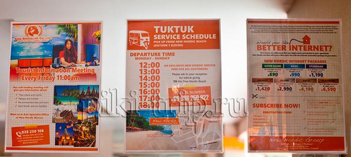 расписание транспорта на пляж от отеля