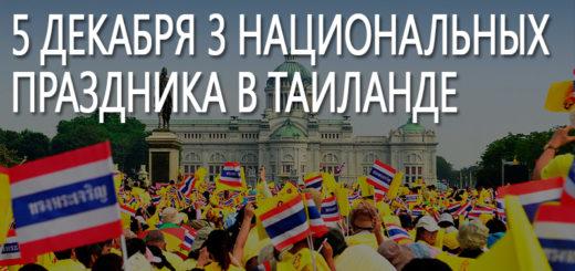 5 Декабря 3 Национальных Праздника в Таиланде