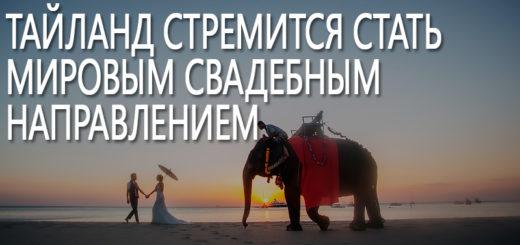 Тайланд стремится стать мировым свадебным направлением