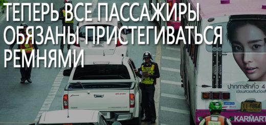Теперь все пассажиры в автомобиле обязаны пристегиваться ремнями безопасности