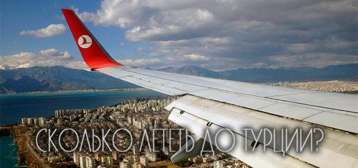 Сколько лететь до Турции?