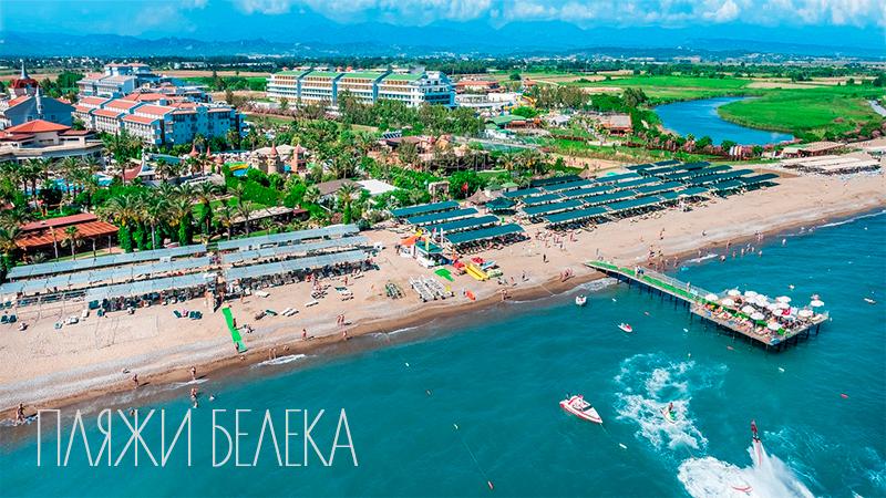 Песчаные пляжи Белек