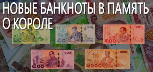 Новые банкноты в память о покойном короле