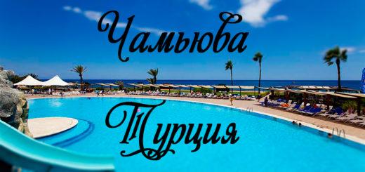 Чамьюва Турция - Курорт рядом с Кемером