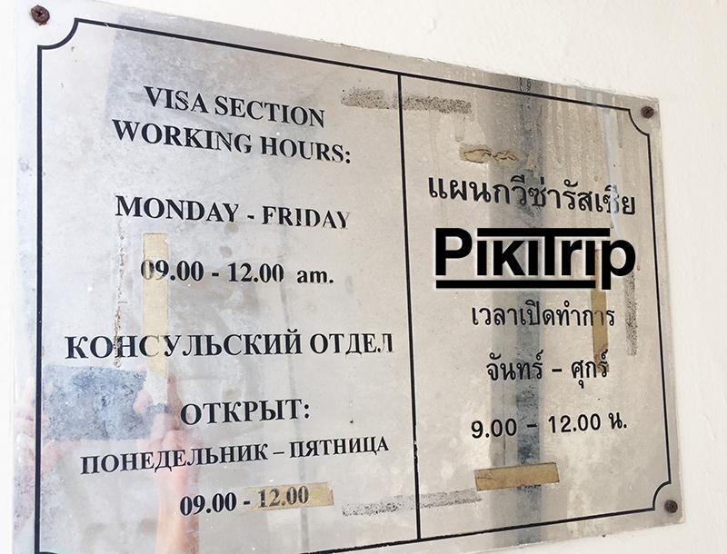 Часы работы Консульского отдела Посольства России в Таиланде