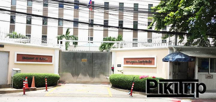Посольство России в Бангкоке фото