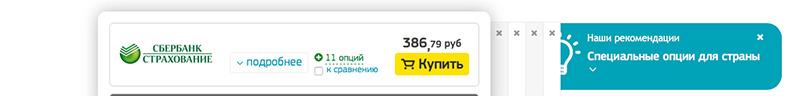 Самая дешевая страховка в Таиланд - Сбербанк