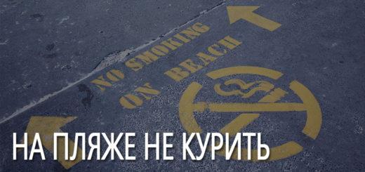 Запрет курения на пляже