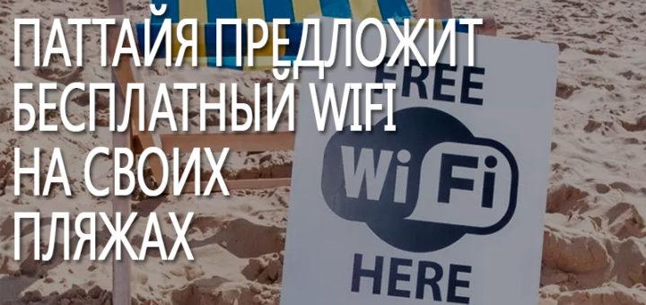 Паттайя предложит бесплатный WIFI на своих пляжах