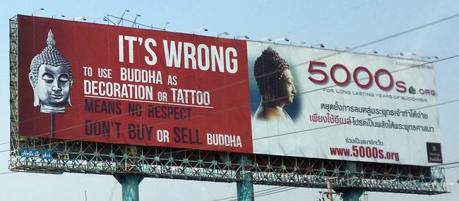 будда не для продажи