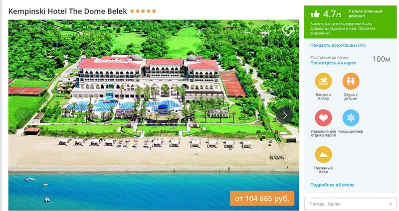 Лучший отель Белека Кемпински