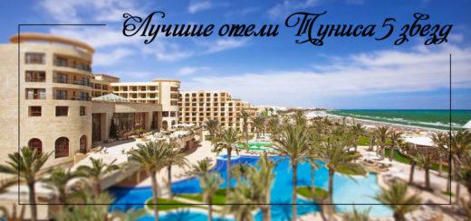 Лучшие отели Туниса 5 звезд все включено цены