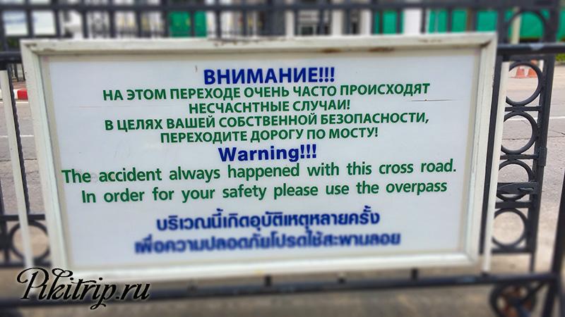 надпись предупреждающая что переходить через трассу опасно