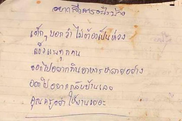 письмо от детей и тренера футбольной команды из пещеры в Таиланде Тхам Луанг