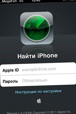 программа найти айфон
