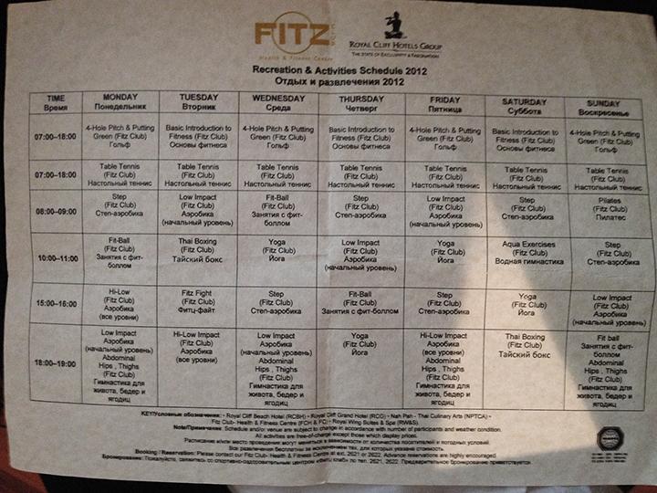 расписание занятий в FITZ
