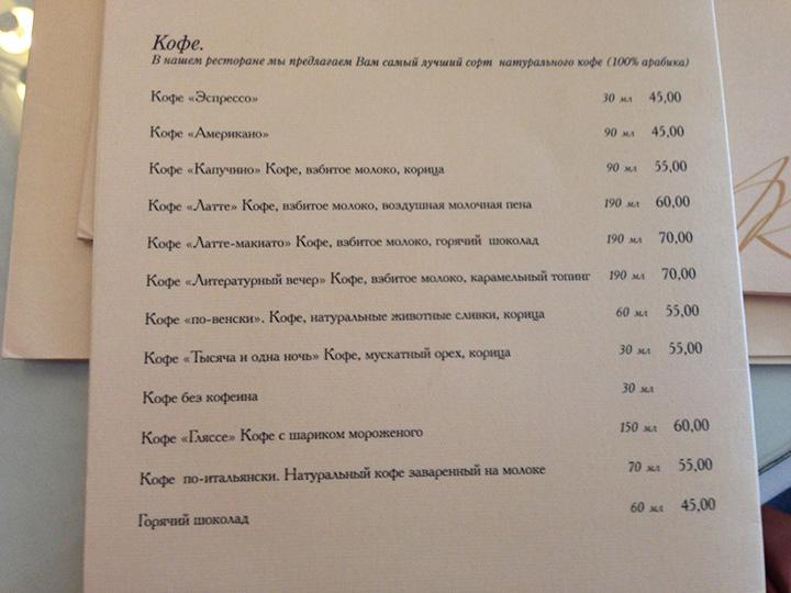 меню литературного кафе Евпатория