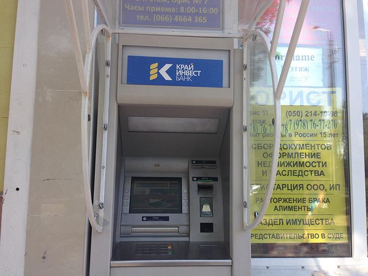 банк РНКБ на Фрунзе 65А здесь часто есть деньги