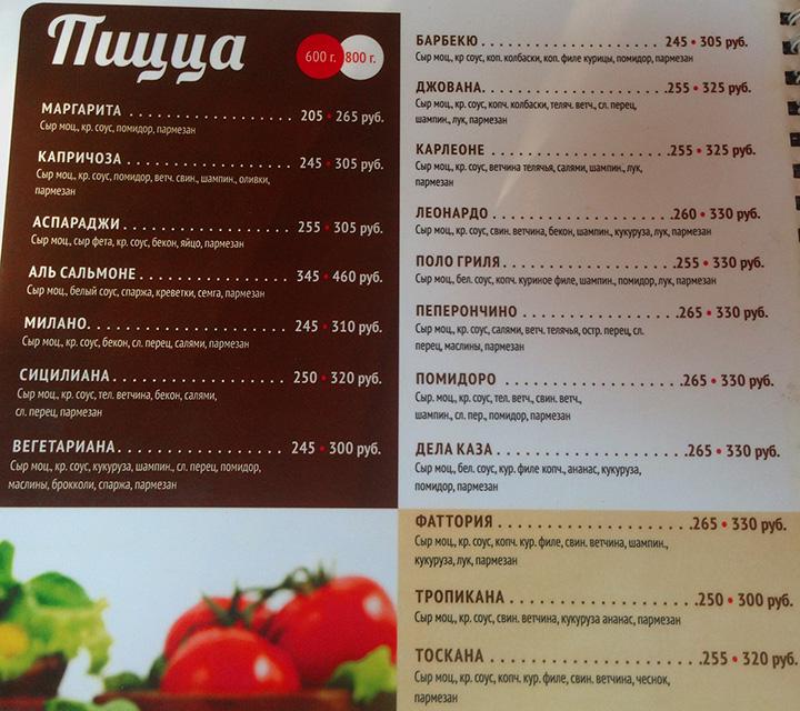 кафе в Евпатории пиццерия