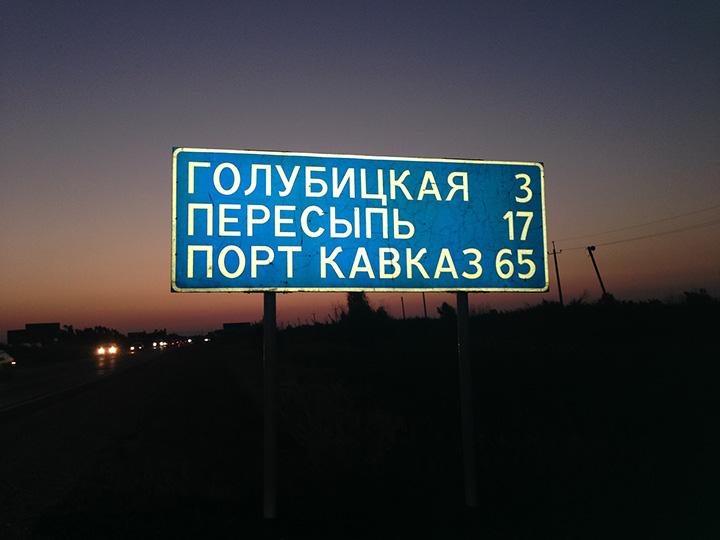 порт кавказ фото