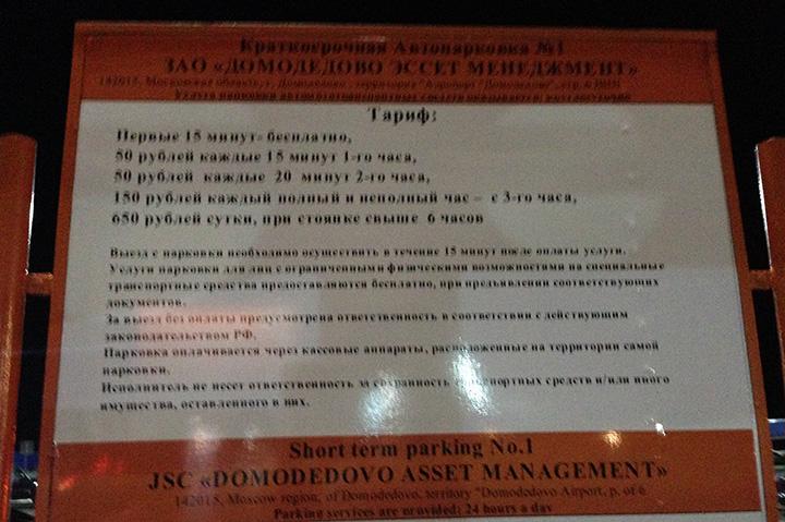 стоимость стоянки в аэропорту Домодедово
