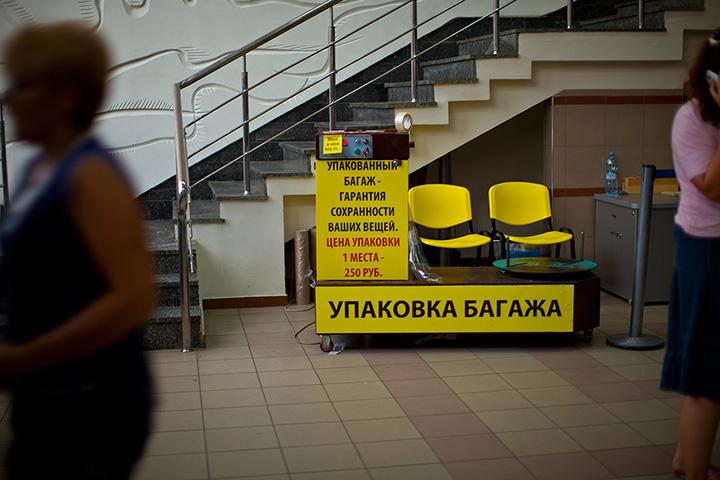 Аэропорт Симферополь. Перелет Симферополь- Москва
