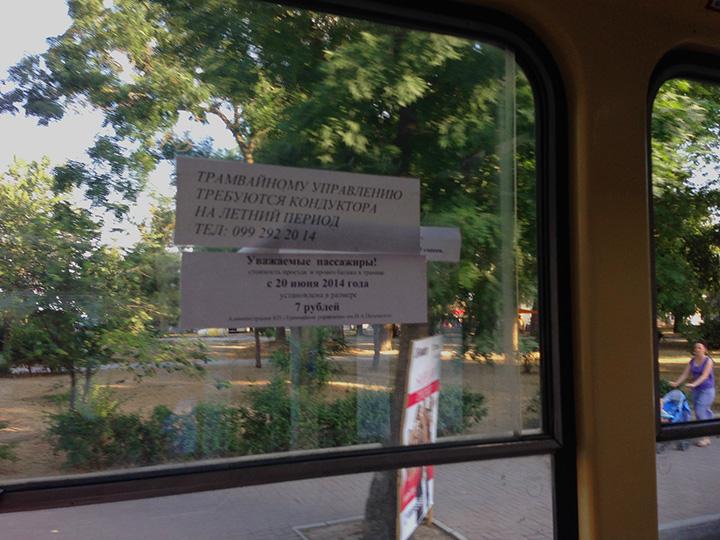 стоимость проезда в трамвае