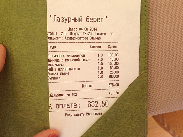 чек за обслуживание в ресторане
