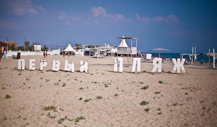 Пляж № 1 фото Пляж № 1 фото. Людей в прошлом году было мало, так что столпотворение не могу показать даже за июль-август. Его не было