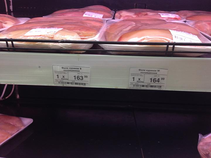мясо куриное в супермаркете Фуршет