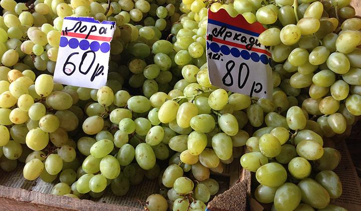 цены на еду в Евпатории